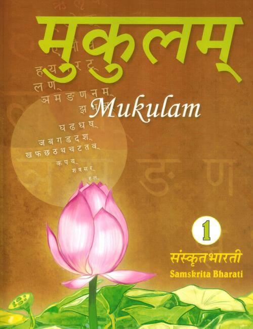 Sanskrit Pronunciation, Simple Words and Phrases