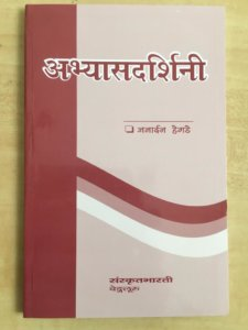 Tenses, Parts of speech, Poetry Analysis in Sanskrit